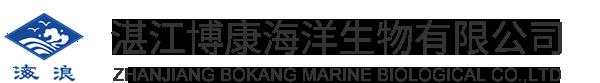 湛江韦德国际手机版海洋生物有限公司