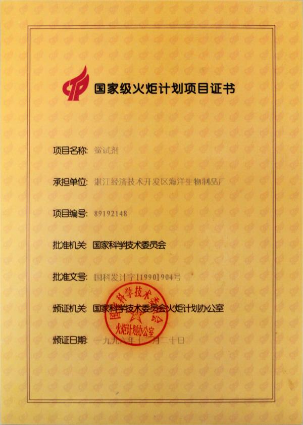 国家火炬计划证书