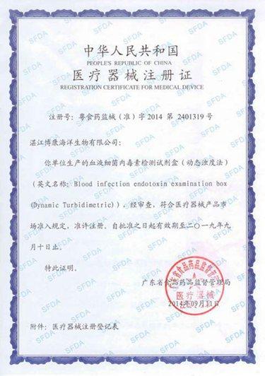 血液细菌摩斯国际检测试剂盒注册证