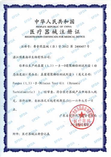 真菌检测试剂盒注册证