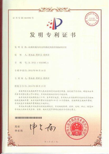 摩斯国际试剂盒专利证书