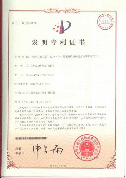 真菌试剂盒专利证书